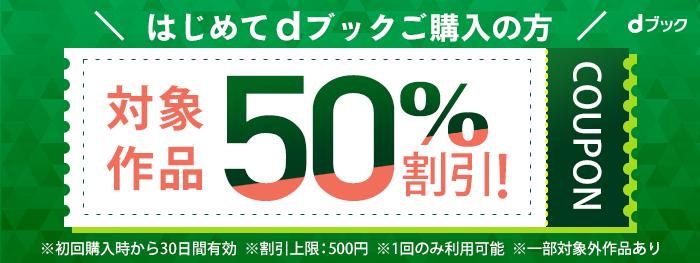 新規50%オフクーポン