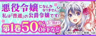 【バナーは女性】KADOKAWA 春の令嬢ラノべフェア