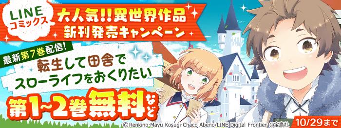 【dブック様限定】LINEコミックス 大人気!!異世界作品 新刊発売キャンペーン