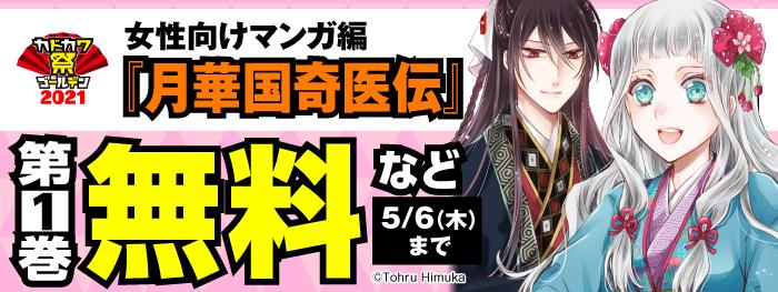 カドカワ祭ゴールデン2021①(女性コミック)