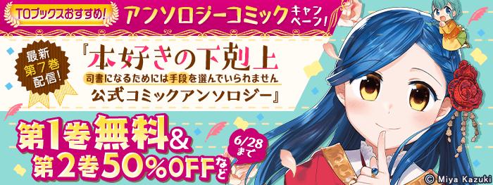 TOブックスおすすめ!アンソロジーコミック新刊配信キャンペーン!