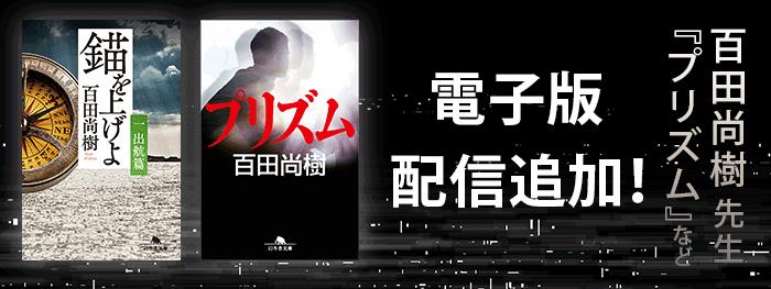 百田尚樹先生『プリズム』など 電子版配信追加!