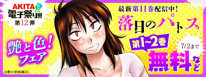 【AKITA電子祭り 夏の陣】第12弾 「落日のパトス」最新11巻発売! 艶と色!フェア