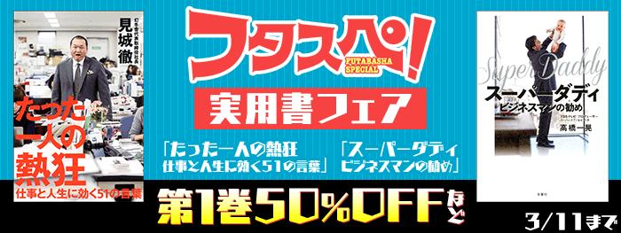 【バナーはビジネス】フタスペ_実用書フェア