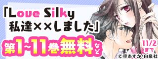 ●「Love Silky」艶×キュン★フェア10月号 2021年10月20日~2021年11月2日