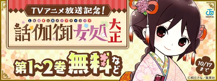 TVアニメ『大正オトメ御伽話』放送記念!アニメと合わせて原作マンガを無料試し読み!
