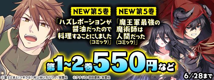 【バナーはコミック】異世界コミックス&原作特集 最新巻配信