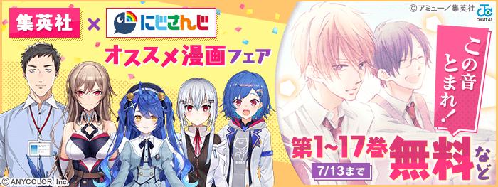 集英社×にじさんじ オススメ漫画 計70タイトルをまとめて無料大解放祭!