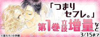 小学館のオススメ少女マンガ 立読み増量(3月前半)