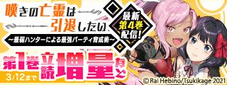 【dブック限定】イチオシ!コミック新刊特集②