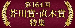 第164回芥川賞・直木賞特集