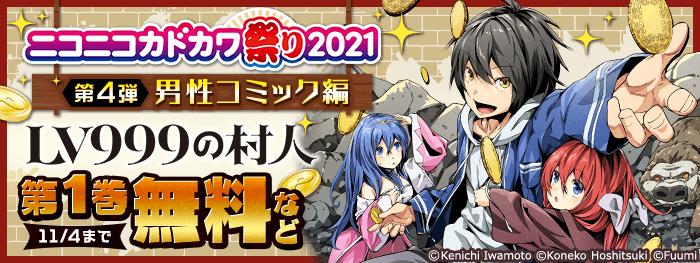 ニコニコカドカワ祭2021 第4弾(男性コミック編)