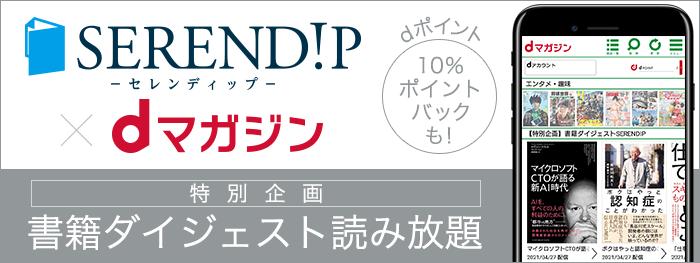 dマガジン SERENDIP連携バナー<スワイプ用URL>