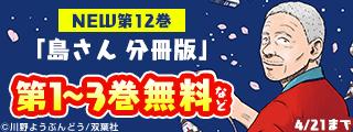 【無料・値引】「島さん」最新話配信