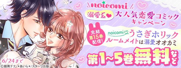 noicomi 溺愛系▽大人気恋愛コミック 最大5巻無料&半額キャンペーン
