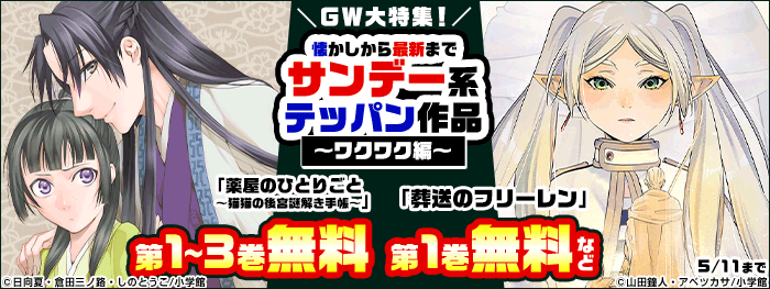 GW大特集!懐かしから最新まで サンデー系テッパン作品~ワクワク編~