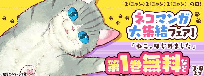 「2(ニャン)2(ニャン)2(ニャン)」の日!ネコマンガ大集結フェア!