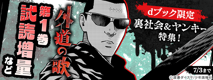 【dブック限定】裏社会&ヤンキー特集!