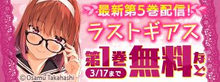 【dブック限定】イチオシ!コミック新刊特集①