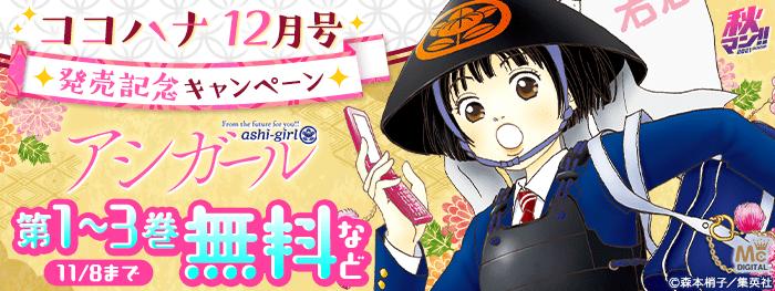 秋マン!!2021 ココハナ12月号発売記念キャンペーン