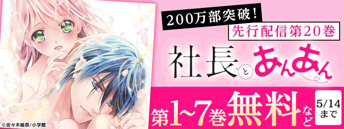 「社長とあんあん」20巻配信&200万部突破!先行配信&7巻無料キャンペーン