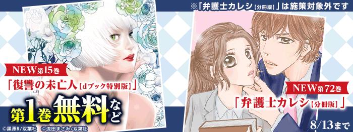 【無料・値引】「復讐の未亡人」最新巻配信