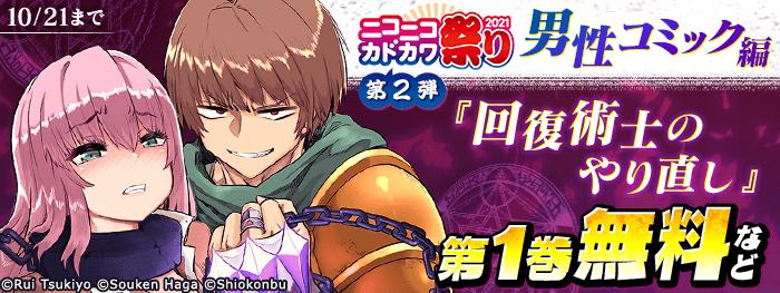 ニコニコカドカワ祭2021 第2弾(男性コミック編)