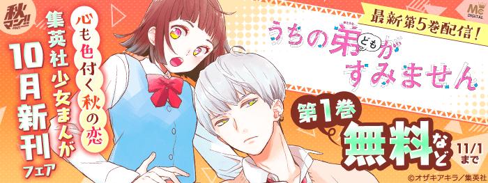 秋マン!!2021 心も色付く秋の恋 集英社少女まんが10月新刊フェア