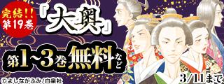 ●「大奥」完結!! よしながふみ+メロディ大特集! 2021年2月26日~2021年3月11日