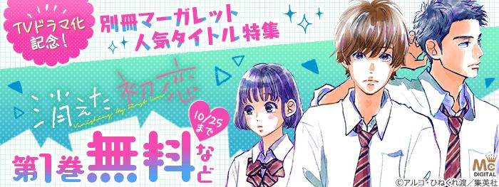 別マ11月号配信『消えた初恋』TVドラマ化記念!別冊マーガレット人気タイトル特集フェア