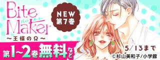 「Bite Maker~王様のΩ~」新刊配信記念フェア!