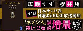 「ネメシス」ドラマ放送記念フェア