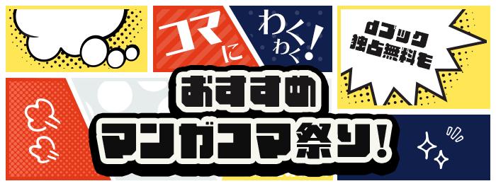 【dブック】10周年記念 コマ祭り第2弾 秋アニメ編