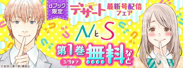 【dブック限定】デザート最新号配信フェア