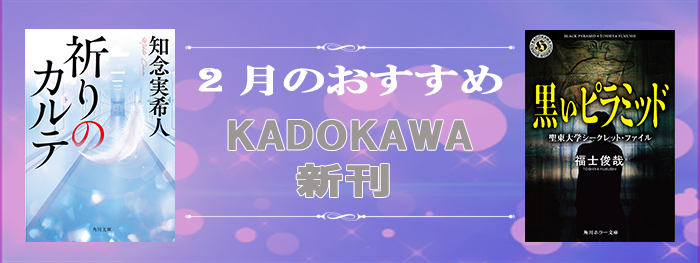 【KADOKAWA】版元様作成 文芸バナー納品(定期)