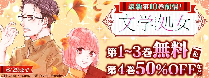 LINEコミックス「文学処女」10巻発売記念キャンペーン