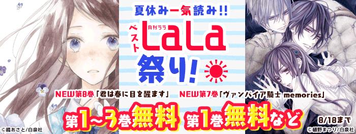 ●夏休み一気読み!! ベストLaLa祭り!! 2021年8月5日~2021年8月18日