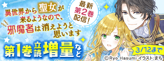【バナーは女性】【dブック限定】イチオシ!ラノベ新刊特集②