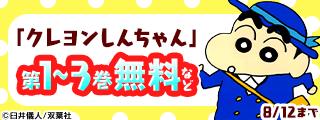 『映画クレヨンしんちゃん 謎メキ!花の天カス学園』公開記念【シリーズ第29弾】