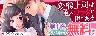 ナイショな関係特集!『変態上司は私のカラダに用がある』ほか、アムコミ人気コミックスが1巻無料!