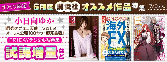 【dブック】6月度_講談社オススメ作品特集
