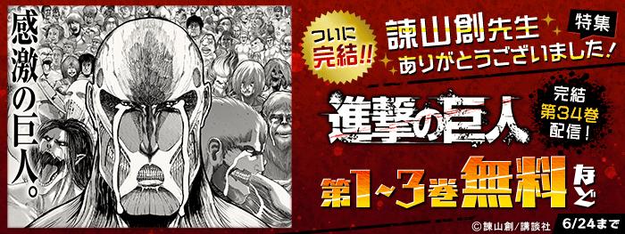 『進撃の巨人』ついに完結!!最終34巻配信記念!!『進撃の巨人』そして諫山創先生ありがとうございました!特集