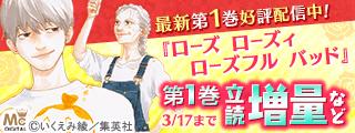 『ローズ ローズィ ローズフル バッド』配信記念 いくえみ綾先生特集