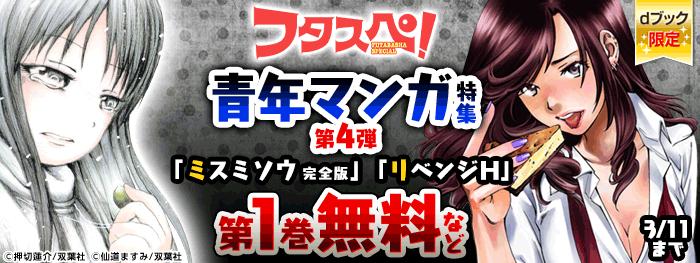 【強】フタスペ青年マンガ特集第4弾【dブック限定】
