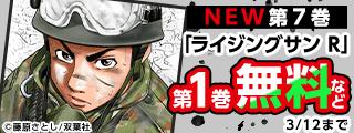 【無料・値引】「ライジングサンR」最新刊配信