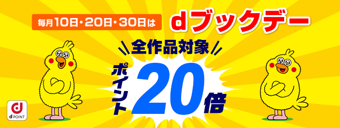 dブックデー(30日用)