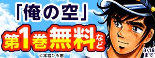 「俺の空」45周年 本宮ひろ志人気タイトル 無料&45%OFF
