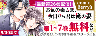 Berry's COMICS 大人気溺愛系▽コミック新刊配信記念! 最大7巻無料&半額キャンペーン