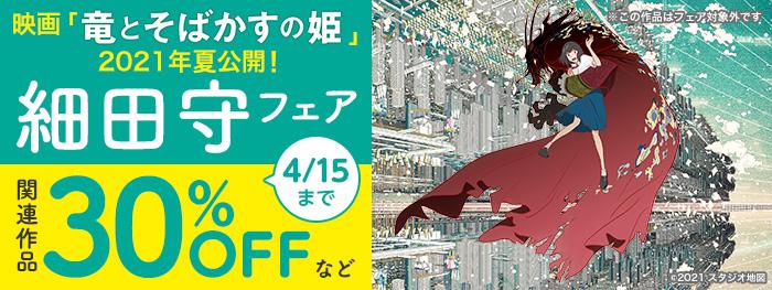 映画「竜とそばかすの姫」2021年夏公開! 細田守 関連作品フェア