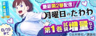 【夏☆電書2021】『月曜日のたわわ』でっかく2巻配信! 夢と希望が詰まったマンガ特集